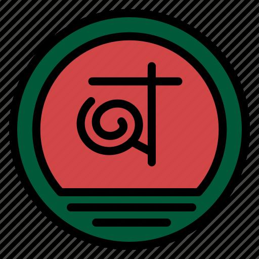 bangla, bangladesh, bangladeshi, business icon