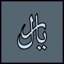 currency, iran, irani, iranian, rial icon