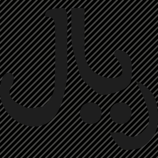 currency, currency symbol, money, riyal, saudi arabia icon