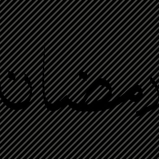 crescent, festival, islam, ramadan, ramadan calligraphy, ramadan mubark icon