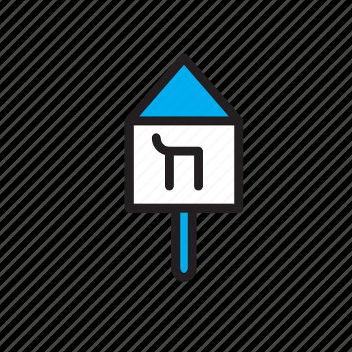 dreidel, hanukkah, jewish, judaism, religion, religious, star of david icon